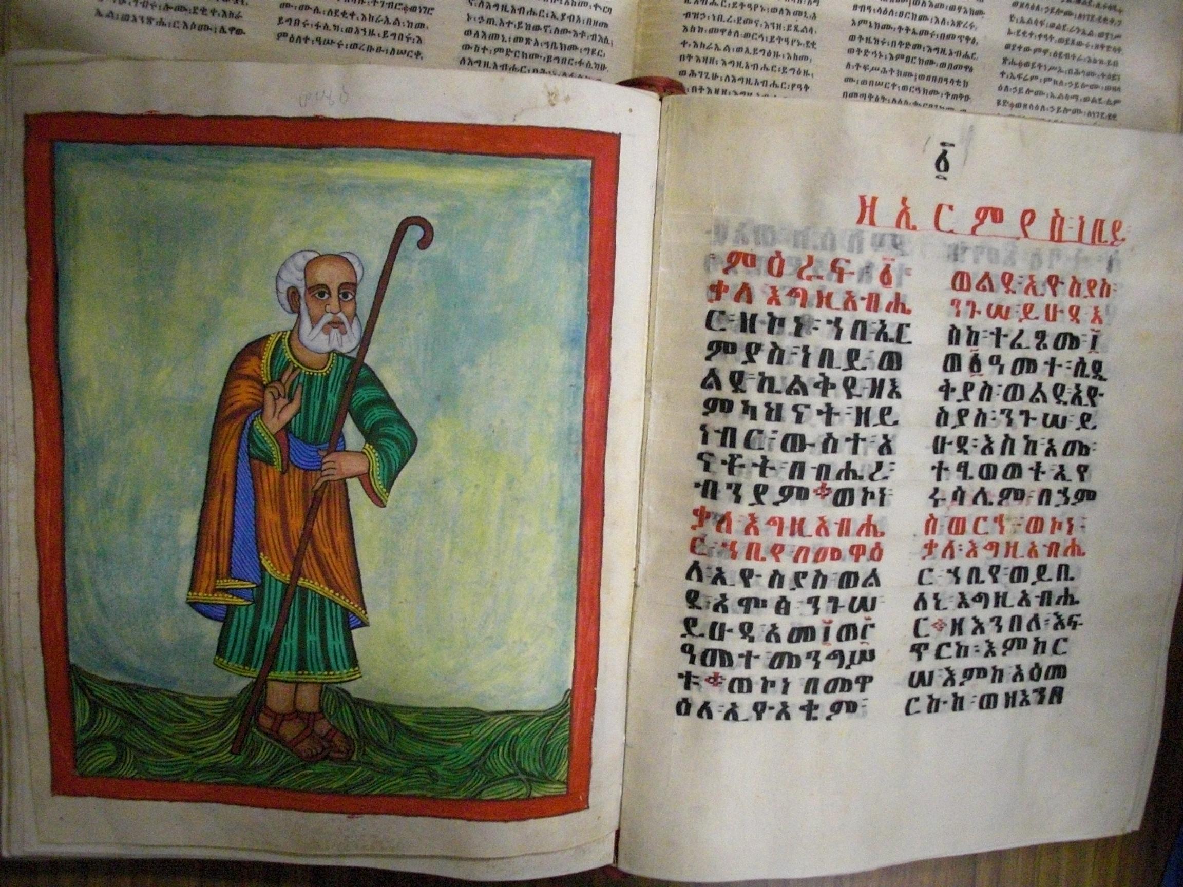 Addis Abeba - Séminaire Catholique, prophète Jérémie